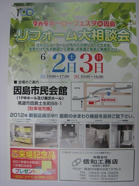 タカラ ホーローフェスタ in 因島